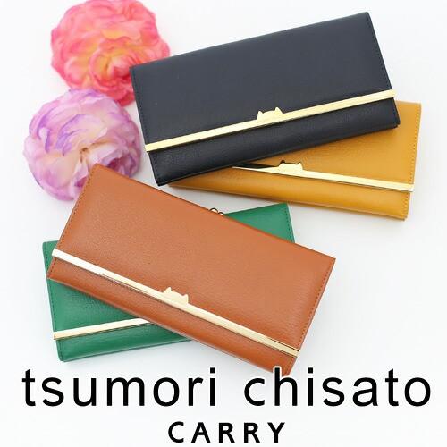 送料無料/ツモリチサト/tsumori chisato CARRY/がま口長財布/プットオンネコ/57486/レディース P10倍/日本製