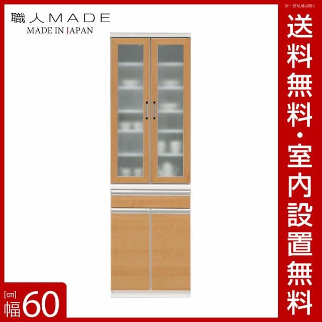 完成品 日本製 パメラ ダイニングボード ハイタイプ 幅60cm ナチュラル 開き戸 食器棚 カップボード ダイニングボード