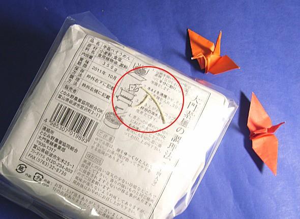 このような欠けが袋から見えてるもの。これが「訳あり」の理由。