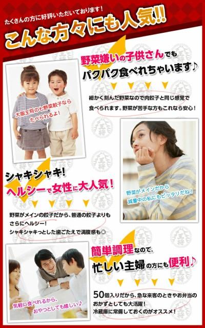 たくさんの方に支持をいただいている大阪王将の七野菜餃子です。