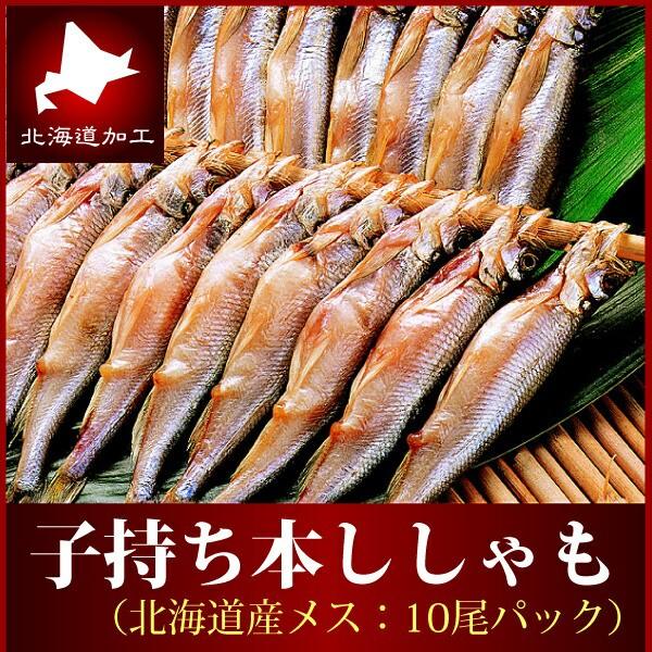 ししゃも シシャモ『子持ち本シシャモ10尾x3パック』(北海道産:子持ちメスMサイズ)子持ちししゃも 柳葉魚 一夜干し