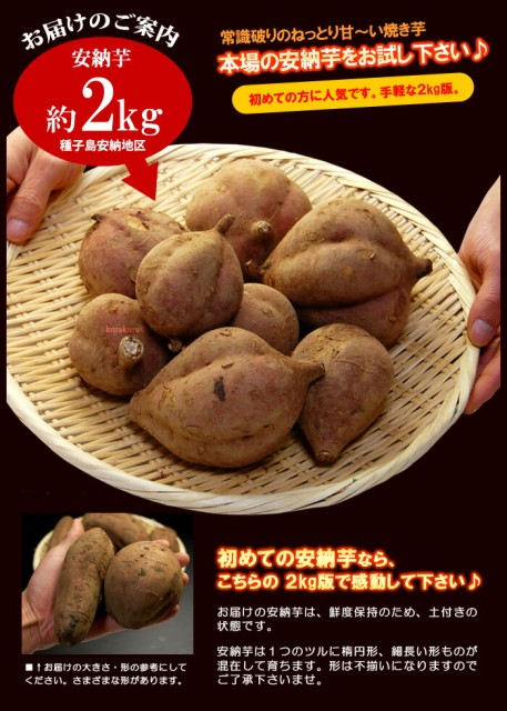 安納芋2kgの販売詳細案内