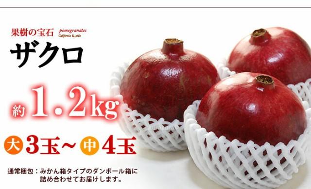 ザクロ(1kg)セット