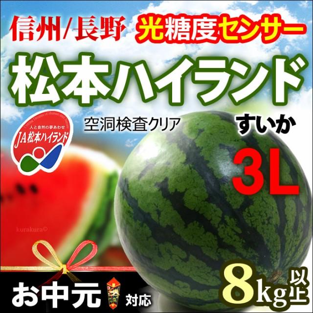 長野JA松本ハイランドすいか3L玉販売/通販