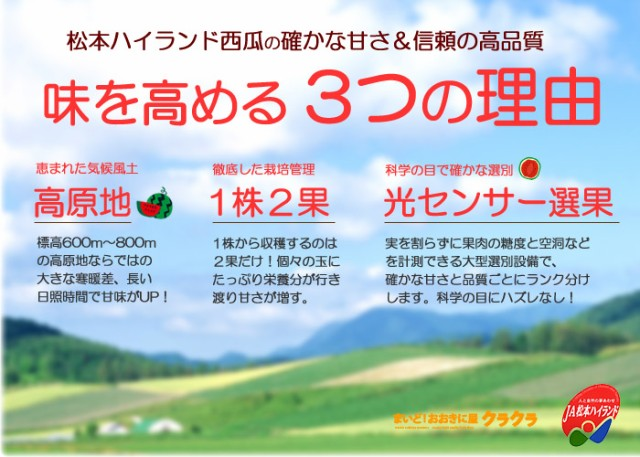 松本ハイランド味を高める3つの理由