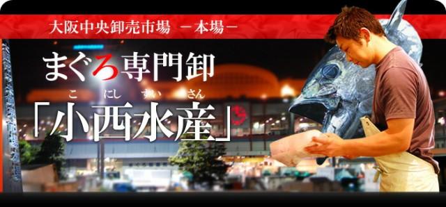 大阪中央卸売市場 本場 マグロ専門店「小西水産