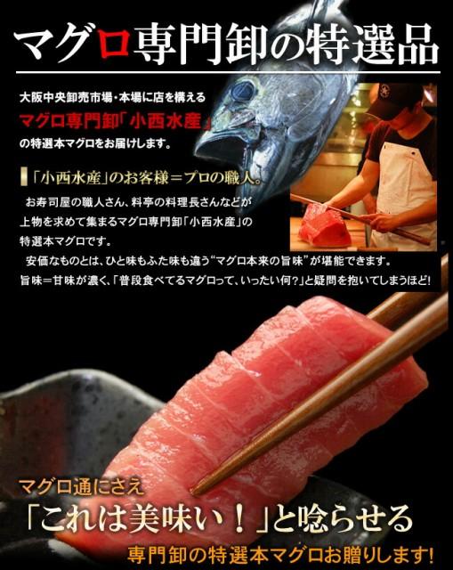 大阪中央卸売市場本場マグロ専門卸「小西水産」のまぐろ