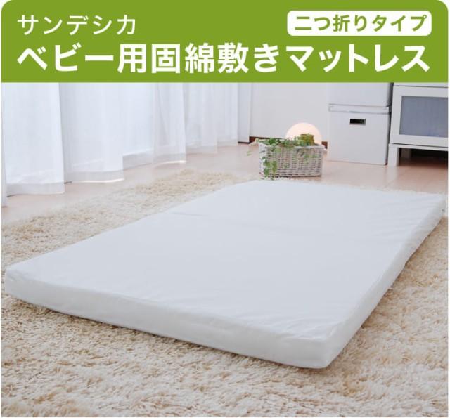 サンデシカ ベビー用固綿敷きマットレス【二つ折りタイプ】