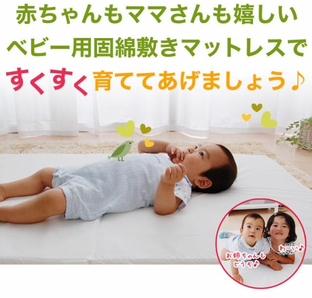 赤ちゃんもママさんも嬉しいベビー用固綿敷きマットレスですくすく育ててあげましょう♪