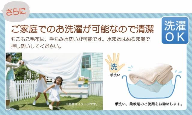 もこもこ毛布は、手もみ水洗いが可能です。