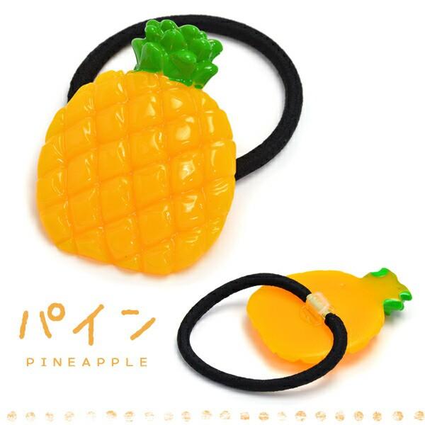 【 メール便 送料無料 】 ヘアゴム フルーツ 果物 ヘアアクセサリー ヘアアクセ リンゴ オレンジ スイカ パイナップル イチゴ
