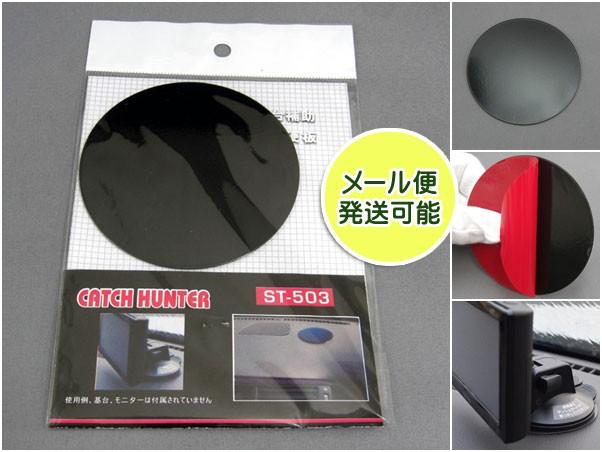 カーナビスタンドに 吸盤を直接使用できない場所に強力吸着 本体硬板ブラック ST-503 /