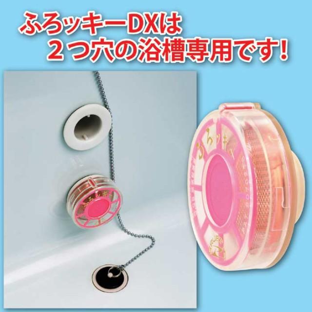 2つ穴浴槽専用 ふろッキーDX