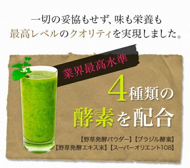4種類の酵素を配合 グリーングリーンスムージー