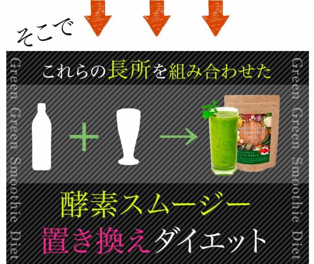 酵素スムージー置き換えダイエット