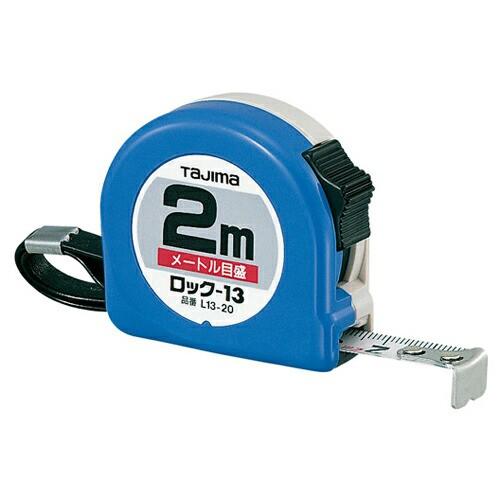 タジマ・ロック−13‐2M・L13-20BL・大工道具・測定具・タジマコンベ・DIYツールの画像
