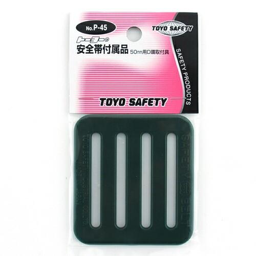 TOYO・D環止め・P-45‐グリーン・先端工具・保護具・安全用品・TOYO製品・DIYツールの画像