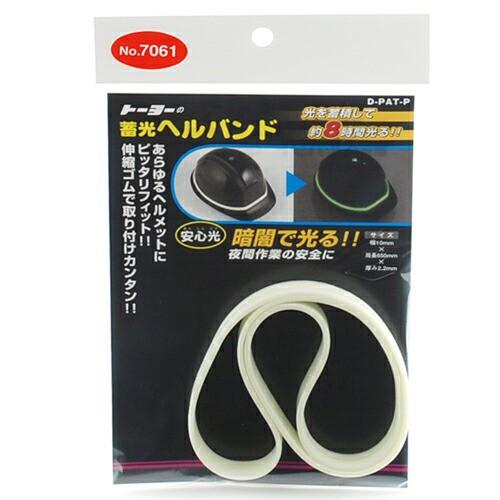 TOYO・蓄光ヘルバンド・NO.7061・先端工具・保護具・安全用品・TOYO製品・DIYツールの画像