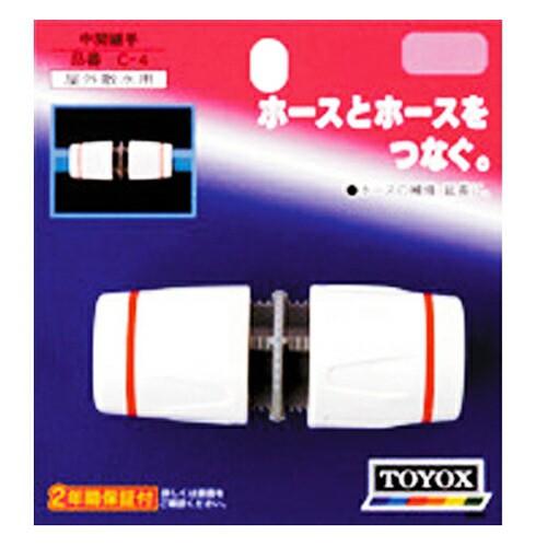 TOYOX・中間継手・C-4・園芸機器・散水・ホースリール・散水パーツ・DIYツールの画像