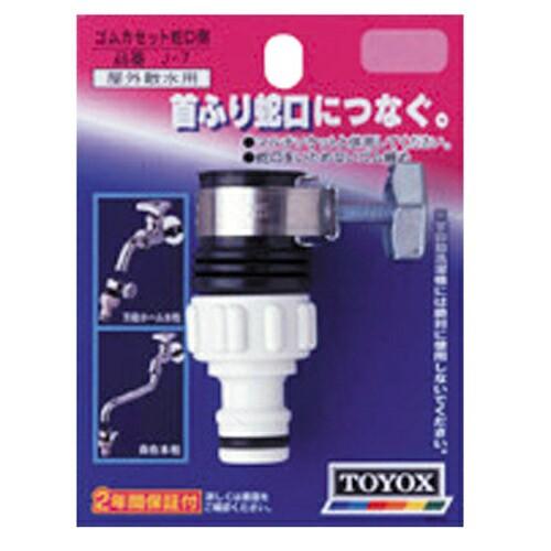 TOYOX・ゴムカセット‐蛇口側・J-7・園芸機器・散水・ホースリール・散水パーツ・DIYツールの画像