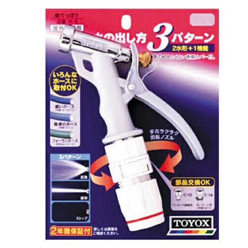 TOYOX・鉄てっぽう・N-8・園芸機器・散水・ホースリール・散水パーツ・DIYツールの画像