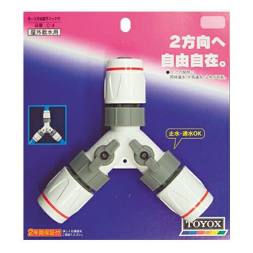 TOYOX・ホース分岐継手コック付・C-8・園芸機器・散水・ホースリール・散水パーツ・DIYツールの画像