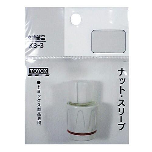 TOYOX・ナットスリーブ・KB-3・園芸機器・散水・ホースリール・散水パーツ・DIYツールの画像