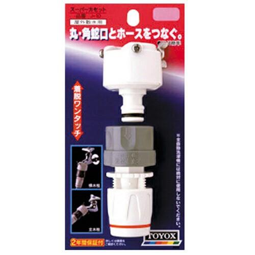 TOYOX・スーパーカセット・J-10・園芸機器・散水・ホースリール・散水パーツ・DIYツールの画像