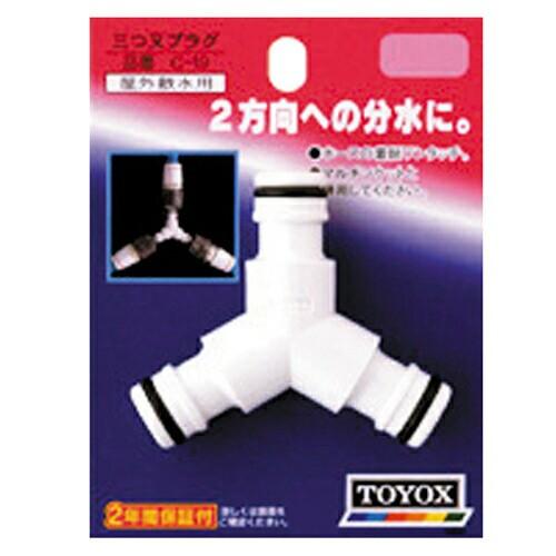 TOYOX・三ツ又プラグ・C-19・園芸機器・散水・ホースリール・散水パーツ・DIYツールの画像