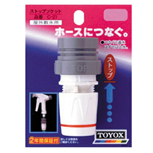 TOYOX・ストップソケット・C-21・園芸機器・散水・ホースリール・散水パーツ・DIYツールの画像