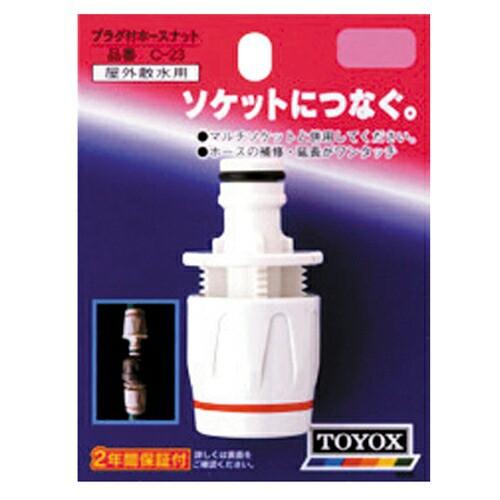 TOYOX・プラグ付ホースナット・C-23・園芸機器・散水・ホースリール・散水パーツ・DIYツールの画像