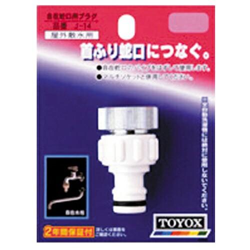 TOYOX・自在蛇口用プラグ・J-14・園芸機器・散水・ホースリール・散水パーツ・DIYツールの画像