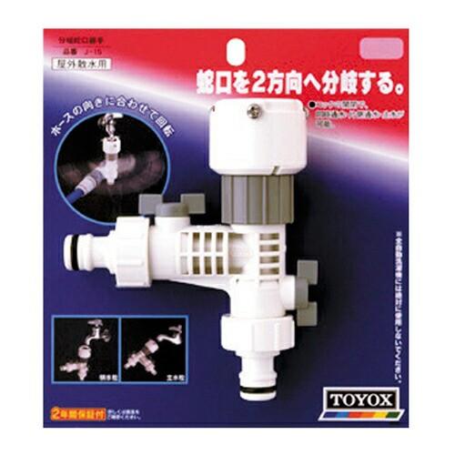 TOYOX・分岐蛇口継手・J-15・園芸機器・散水・ホースリール・散水パーツ・DIYツールの画像