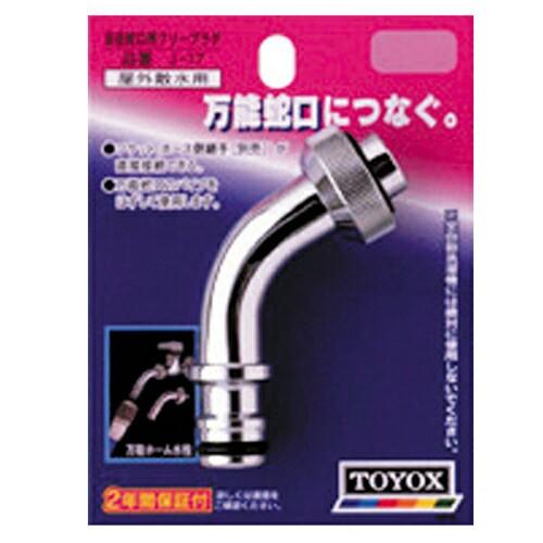 TOYOX・自在蛇口用フリープラグ・J-17・園芸機器・散水・ホースリール・散水パーツ・DIYツールの画像