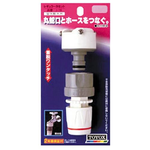 TOYOX・レギュラーカセット・J-18・園芸機器・散水・ホースリール・散水パーツ・DIYツールの画像