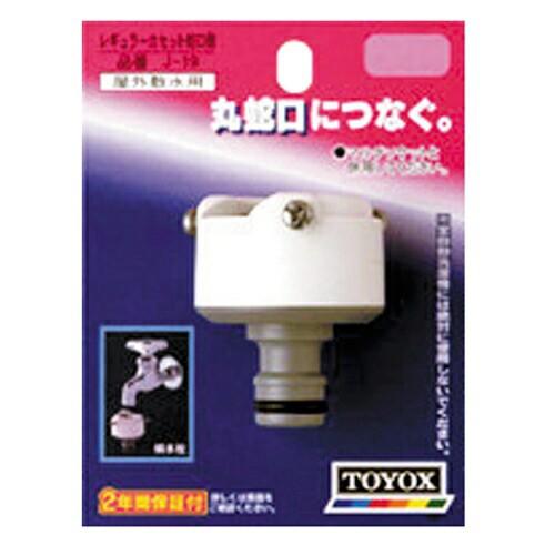TOYOX・レギュラーカセット蛇口側・J-19・園芸機器・散水・ホースリール・散水パーツ・DIYツールの画像