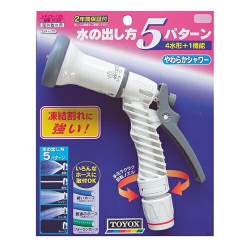 TOYOX・レギュラーノズル・N-28・園芸機器・散水・ホースリール・散水パーツ・DIYツールの画像