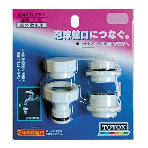TOYOX・泡沫蛇口プラグ・J-22・園芸機器・散水・ホースリール・散水パーツ・DIYツールの画像