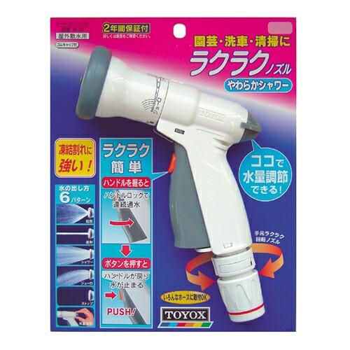 TOYOX・スーパープッシュノズル・N-37・園芸機器・散水・ホースリール・散水パーツ・DIYツールの画像