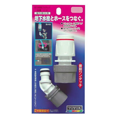 TOYOX・プラグセット・J-23・園芸機器・散水・ホースリール・散水パーツ・DIYツールの画像