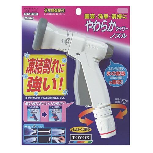 TOYOX・アクアネットノズル・N-42・園芸機器・散水・ホースリール・散水パーツ・DIYツールの画像