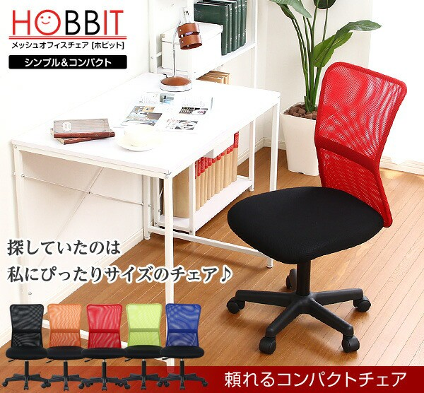シンプル&コンパクトなメッシュオフィスチェア【-Hobbit-ホビット】(パソコンチェア・OAチェア)