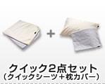 クール敷パッド 日本製 アウトラスト