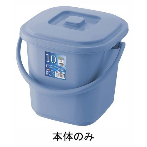 RISU(リス) ベルク 角バケツ ブルー 6.5KB 本体 KBK4701