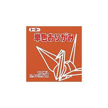 トーヨー 単色折紙11.8CM 150 063150 チャ