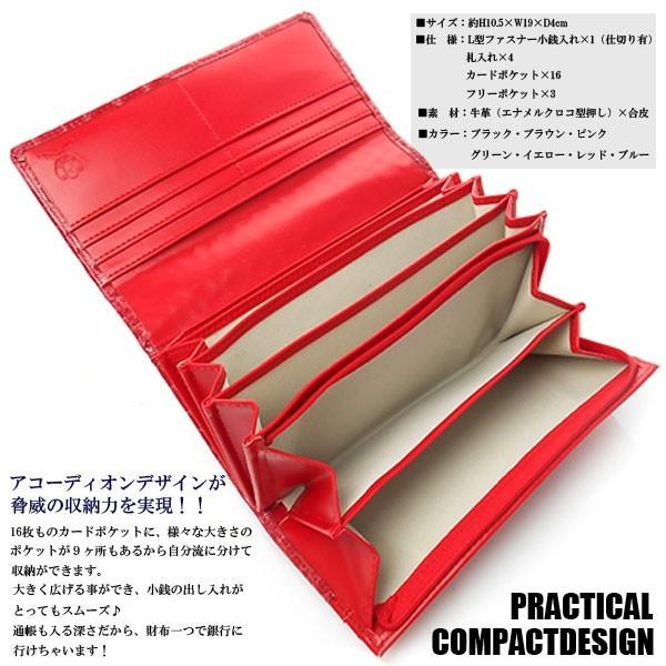 牛革 エナメルクロコ アコーディオン ロングウォレット 7カラー MM0806-02【送料無料】