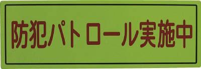スリーライク 防犯広報用マグネットBタイプ(反射)170×500【A-0645-07H】(防災・防犯用品・防犯対策用品)