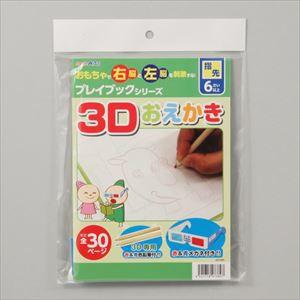3Dおえかき プレイブック 7389