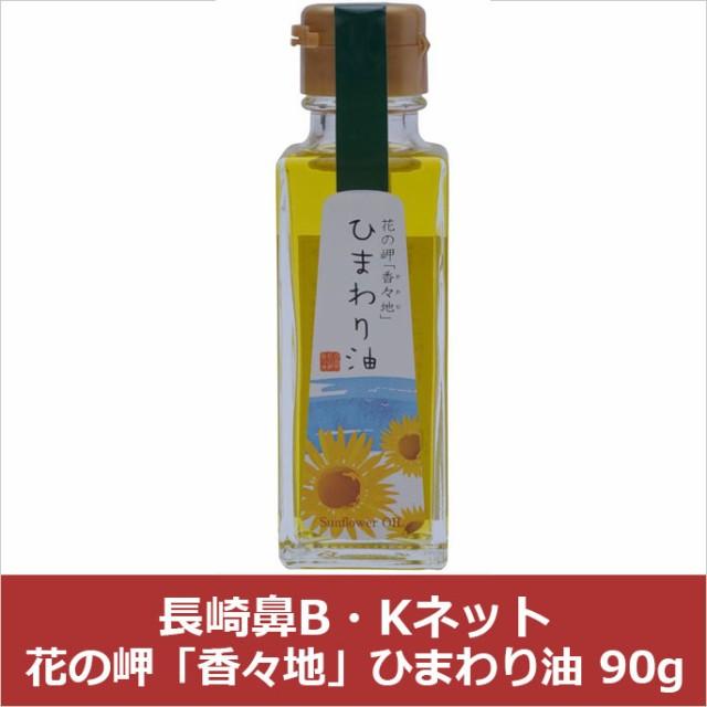 長崎鼻B・Kネット 花の岬「香々地」ひまわり油 90g(代引不可)