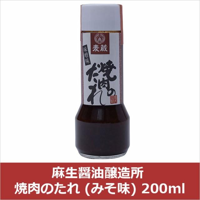 麻生醤油醸造所 焼肉のたれ (みそ味) 200ml(代引不可)